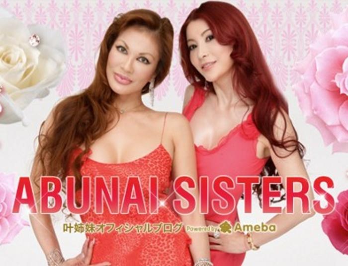 abunai-sisters